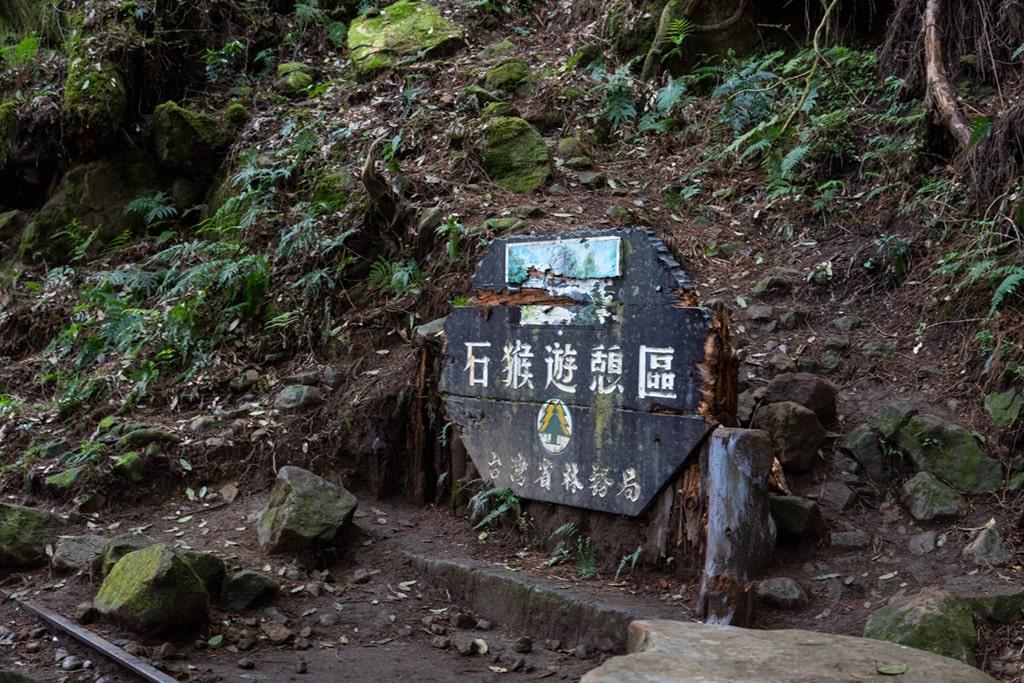 石猴休憩區